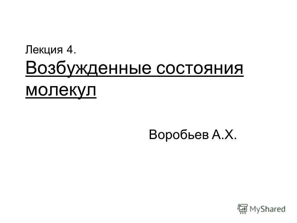 Лекция 4. Возбужденные состояния молекул Воробьев А.Х.