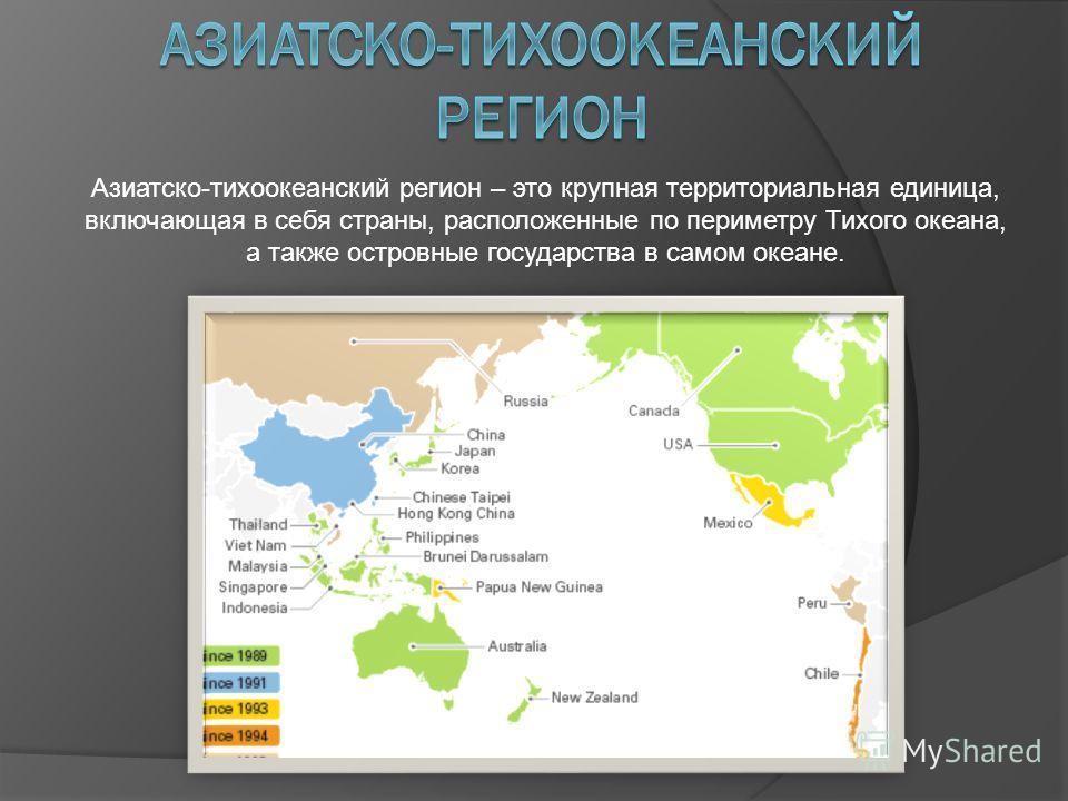 Азиатско-тихоокеанский регион – это крупная территориальная единица, включающая в себя страны, расположенные по периметру Тихого океана, а также островные государства в самом океане.