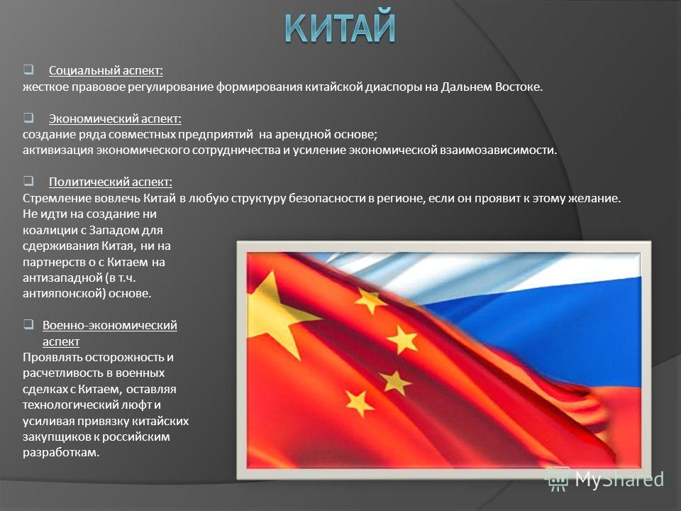 Социальный аспект: жесткое правовое регулирование формирования китайской диаспоры на Дальнем Востоке. Экономический аспект: создание ряда совместных предприятий на арендной основе; активизация экономического сотрудничества и усиление экономической вз