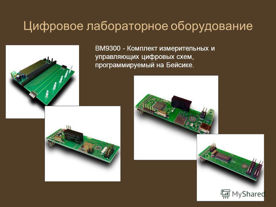 Цифровое лабораторное оборудование BM9300 - Комплект измерительных и управляющих цифровых схем, программируемый на Бейсике.