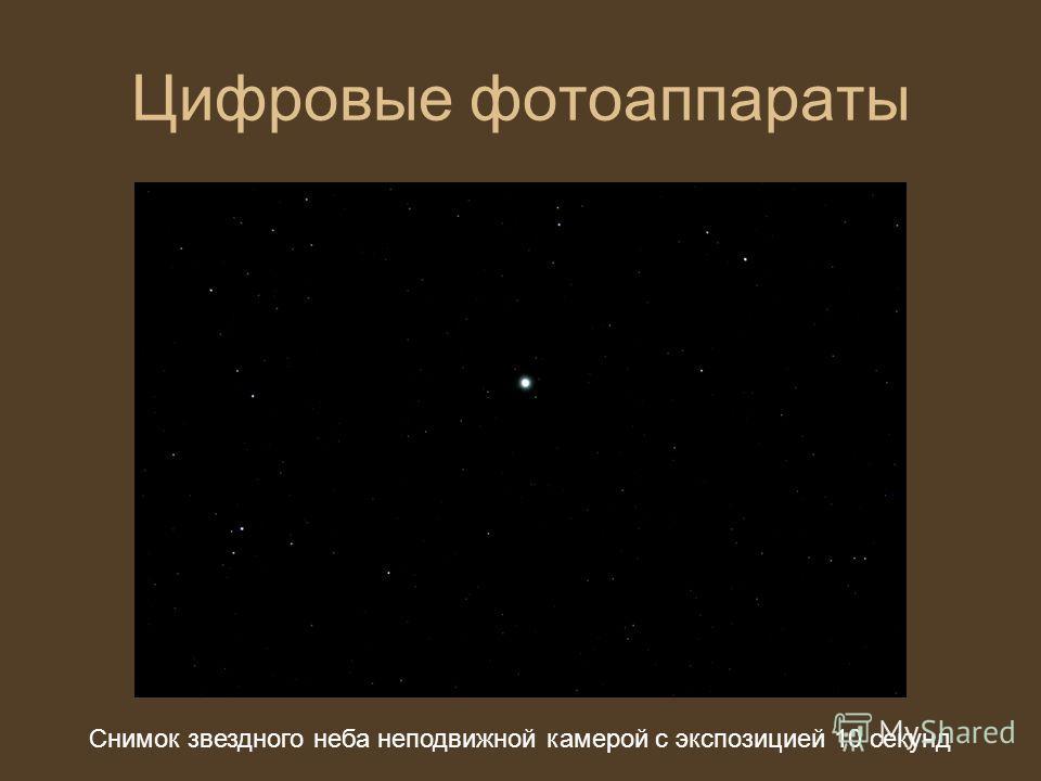 Снимок звездного неба неподвижной камерой с экспозицией 10 секунд