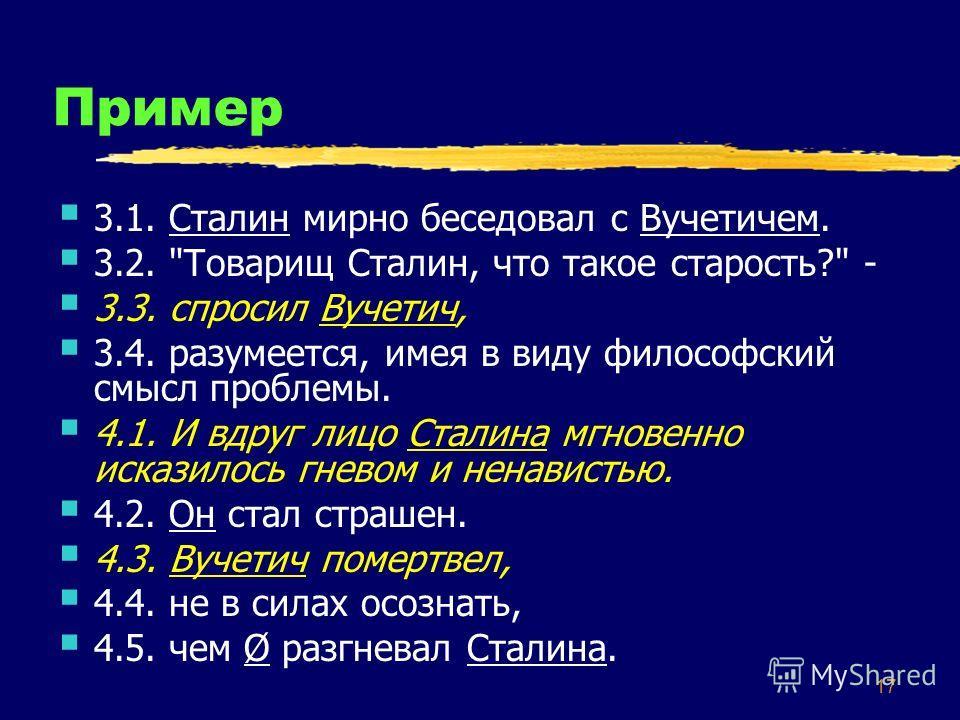 17 Пример 3.1. Сталин мирно беседовал с Вучетичем. 3.2.