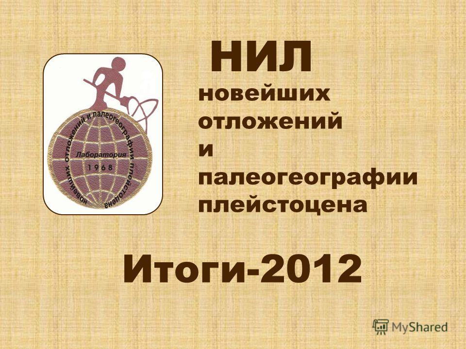 НИЛ новейших отложений и палеогеографии плейстоцена Итоги-2012