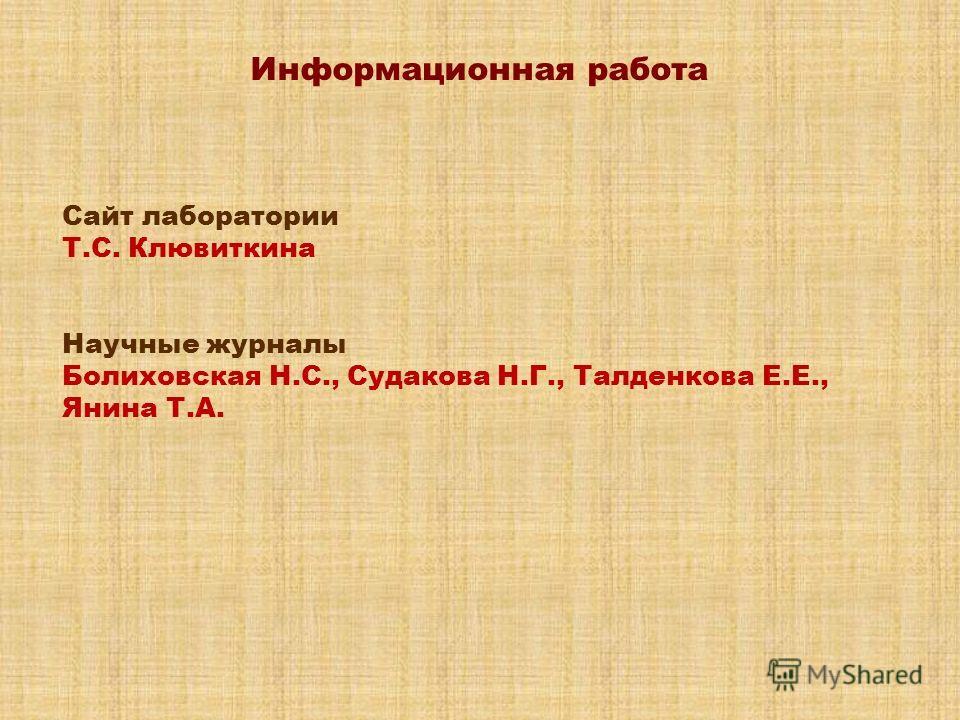 Информационная работа Сайт лаборатории Т.С. Клювиткина Научные журналы Болиховская Н.С., Судакова Н.Г., Талденкова Е.Е., Янина Т.А.