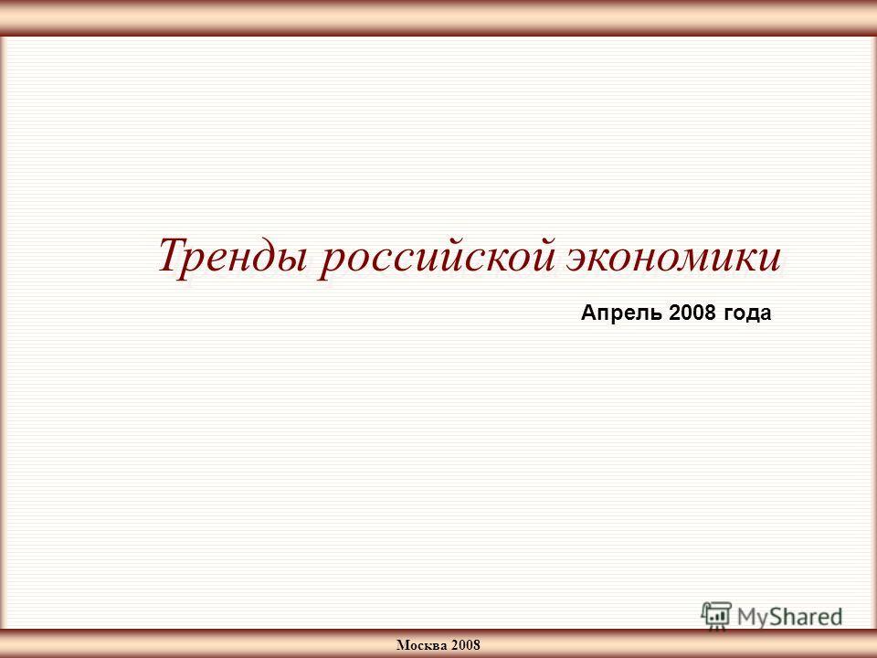 Москва 2008 Тренды российской экономики Апрель 2008 года