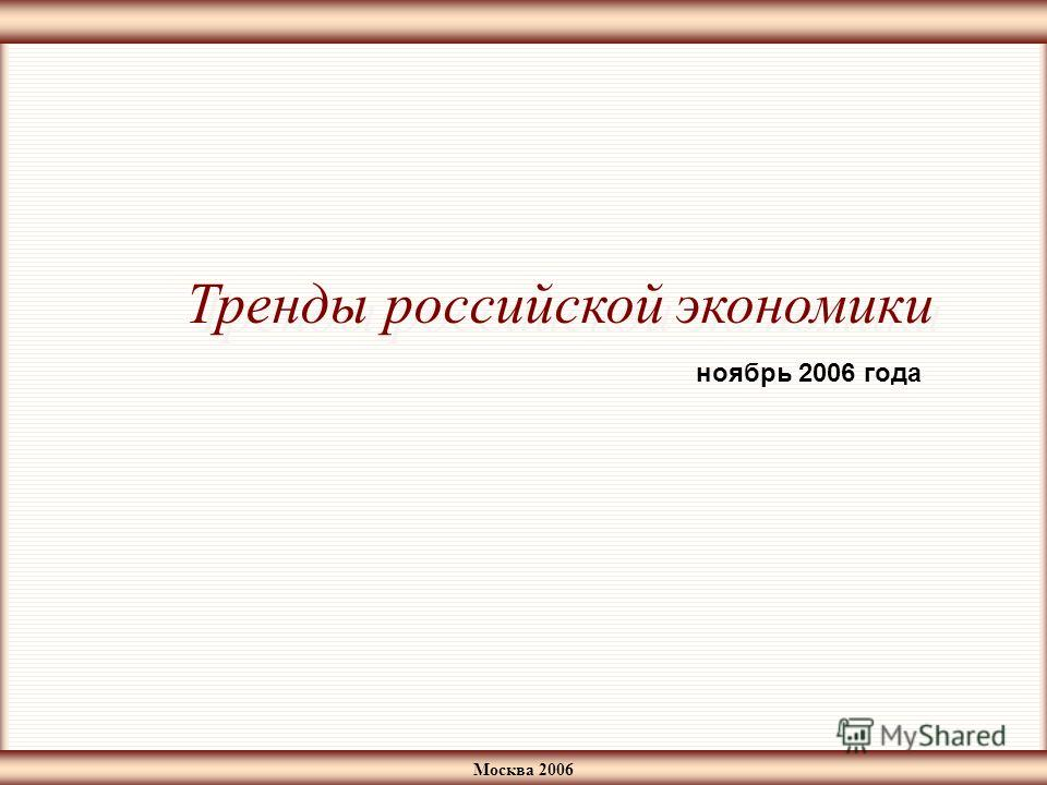 Москва 2006 Тренды российской экономики ноябрь 2006 года