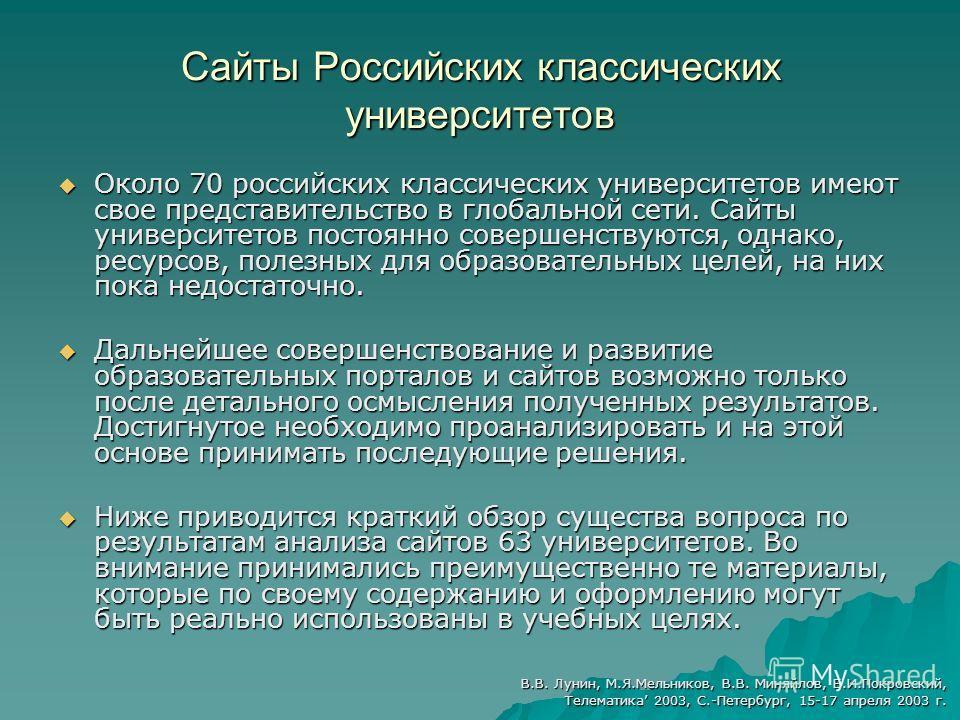 Сайты Российских классических университетов Около 70 российских классических университетов имеют свое представительство в глобальной сети. Сайты университетов постоянно совершенствуются, однако, ресурсов, полезных для образовательных целей, на них по