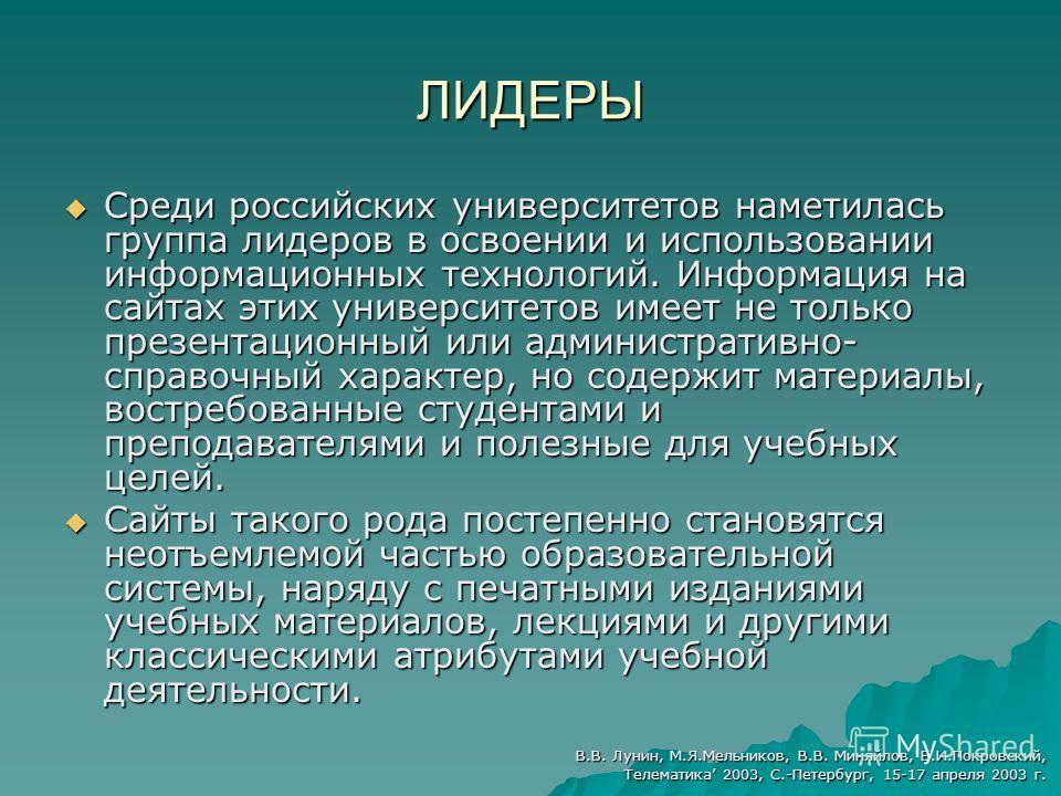 ЛИДЕРЫ Среди российских университетов наметилась группа лидеров в освоении и использовании информационных технологий. Информация на сайтах этих университетов имеет не только презентационный или административно- справочный характер, но содержит матери