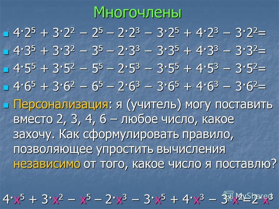 Многочлены 4·2 5 + 3·2 2 2 5 – 2·2 3 3·2 5 + 4·2 3 3·2 2 = 4·2 5 + 3·2 2 2 5 – 2·2 3 3·2 5 + 4·2 3 3·2 2 = 4·3 5 + 3·3 2 3 5 – 2·3 3 3·3 5 + 4·3 3 3·3 2 = 4·3 5 + 3·3 2 3 5 – 2·3 3 3·3 5 + 4·3 3 3·3 2 = 4·5 5 + 3·5 2 5 5 – 2·5 3 3·5 5 + 4·5 3 3·5 2 =