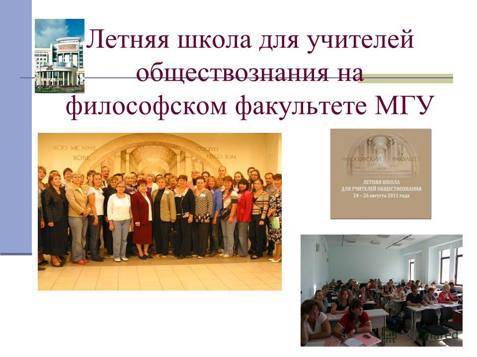 Летняя школа для учителей обществознания на философском факультете МГУ