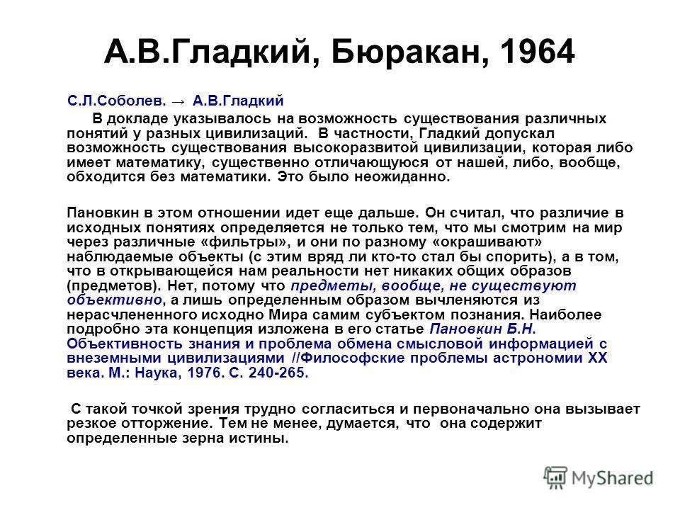 А.В.Гладкий, Бюракан, 1964 С.Л.Соболев. А.В.Гладкий В докладе указывалось на возможность существования различных понятий у разных цивилизаций. В частности, Гладкий допускал возможность существования высокоразвитой цивилизации, которая либо имеет мате