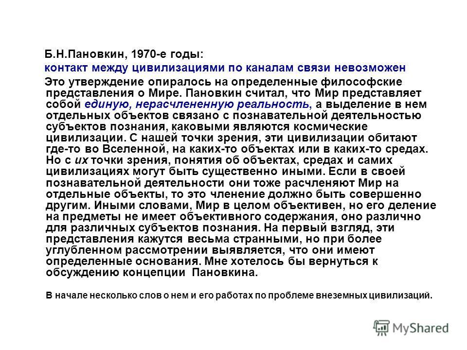 Б.Н.Пановкин, 1970-е годы: контакт между цивилизациями по каналам связи невозможен Это утверждение опиралось на определенные философские представления о Мире. Пановкин считал, что Мир представляет собой единую, нерасчлененную реальность, а выделение