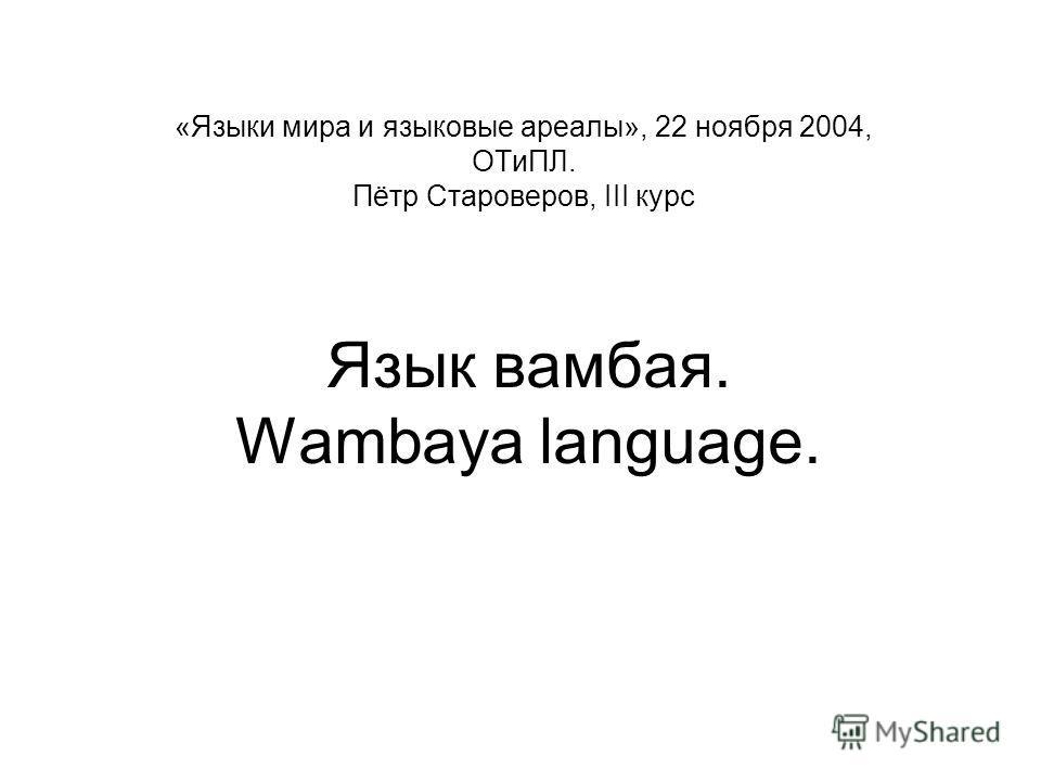 Язык вамбая. Wambaya language. «Языки мира и языковые ареалы», 22 ноября 2004, ОТиПЛ. Пётр Староверов, III курс