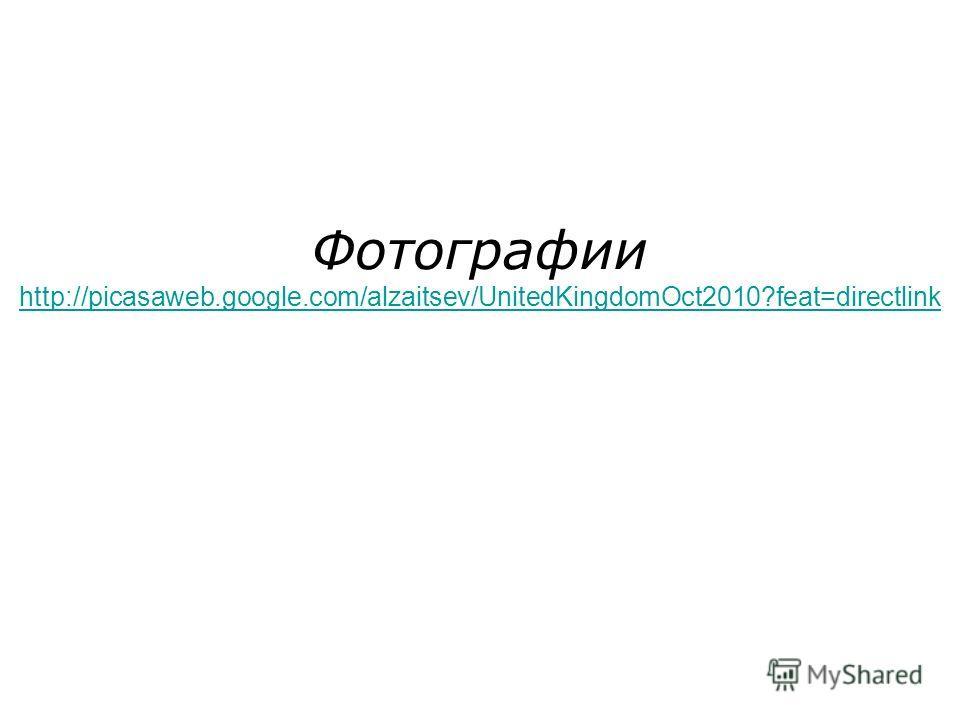 Фотографии http://picasaweb.google.com/alzaitsev/UnitedKingdomOct2010?feat=directlink http://picasaweb.google.com/alzaitsev/UnitedKingdomOct2010?feat=directlink
