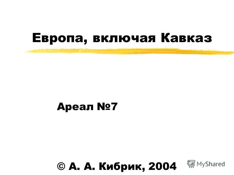 Европа, включая Кавказ Ареал 7 © А. А. Кибрик, 2004