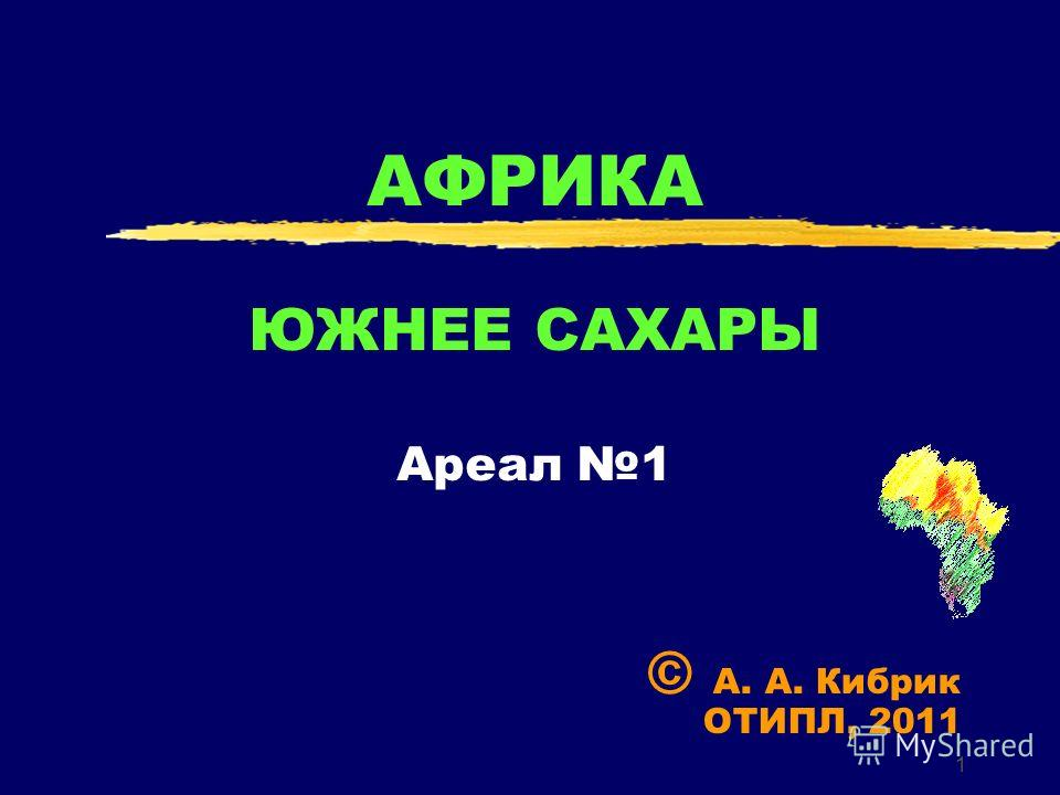 1 АФРИКА ЮЖНЕЕ САХАРЫ Ареал 1 © А. А. Кибрик ОТИПЛ, 2011