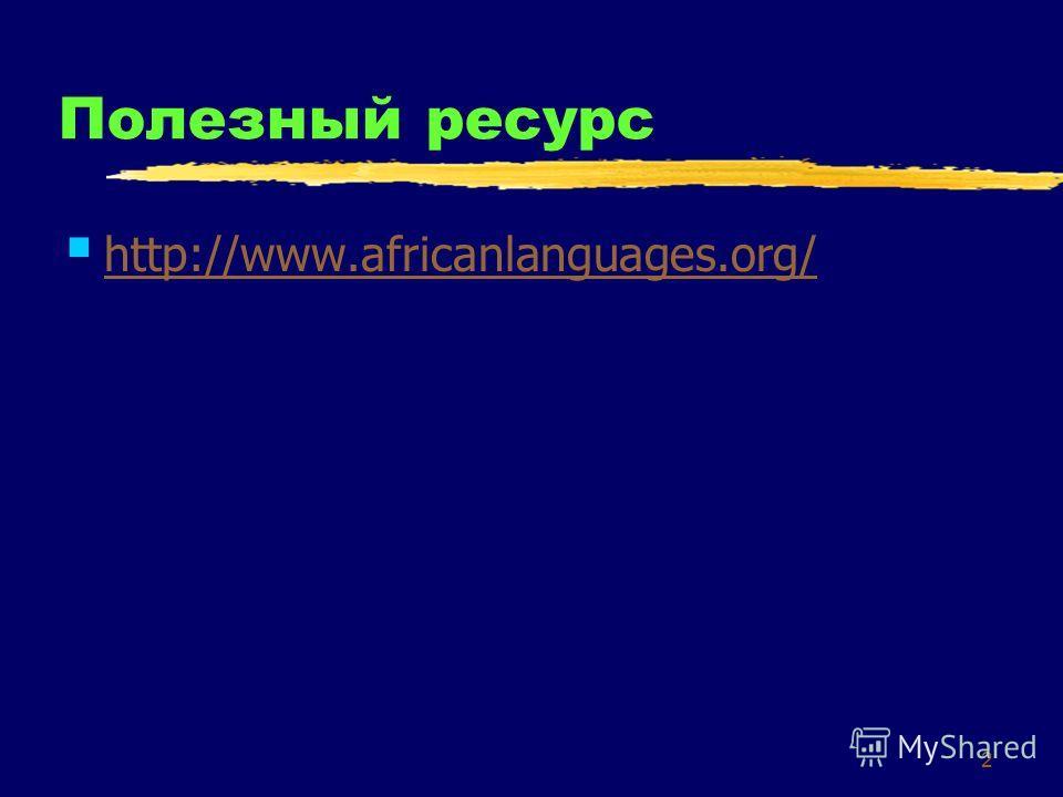 2 Полезный ресурс http://www.africanlanguages.org/