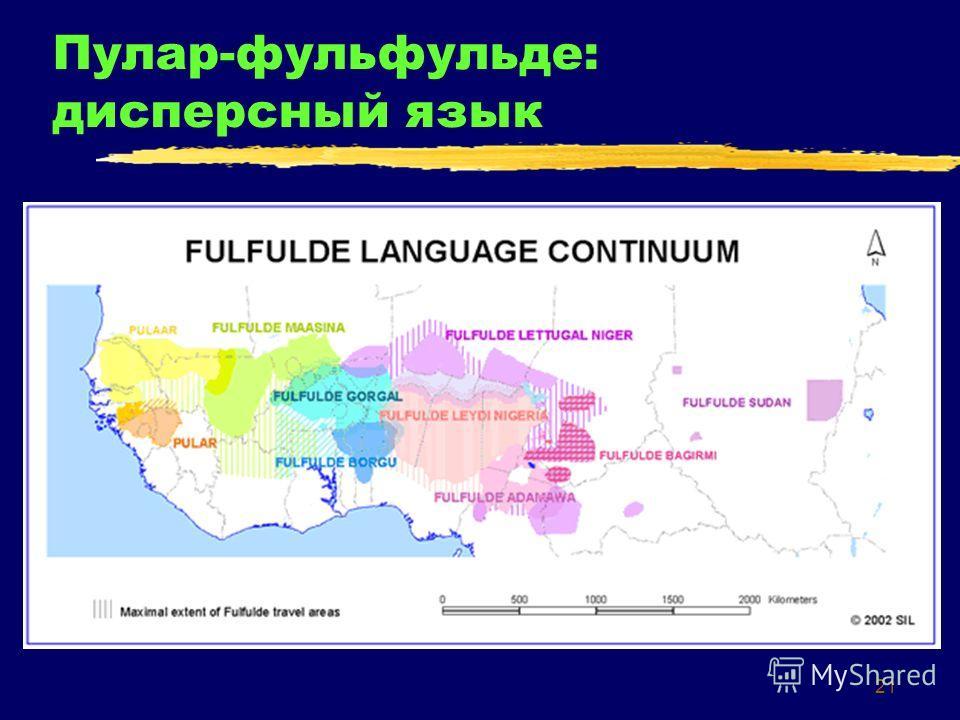 21 Пулар-фульфульде: дисперсный язык