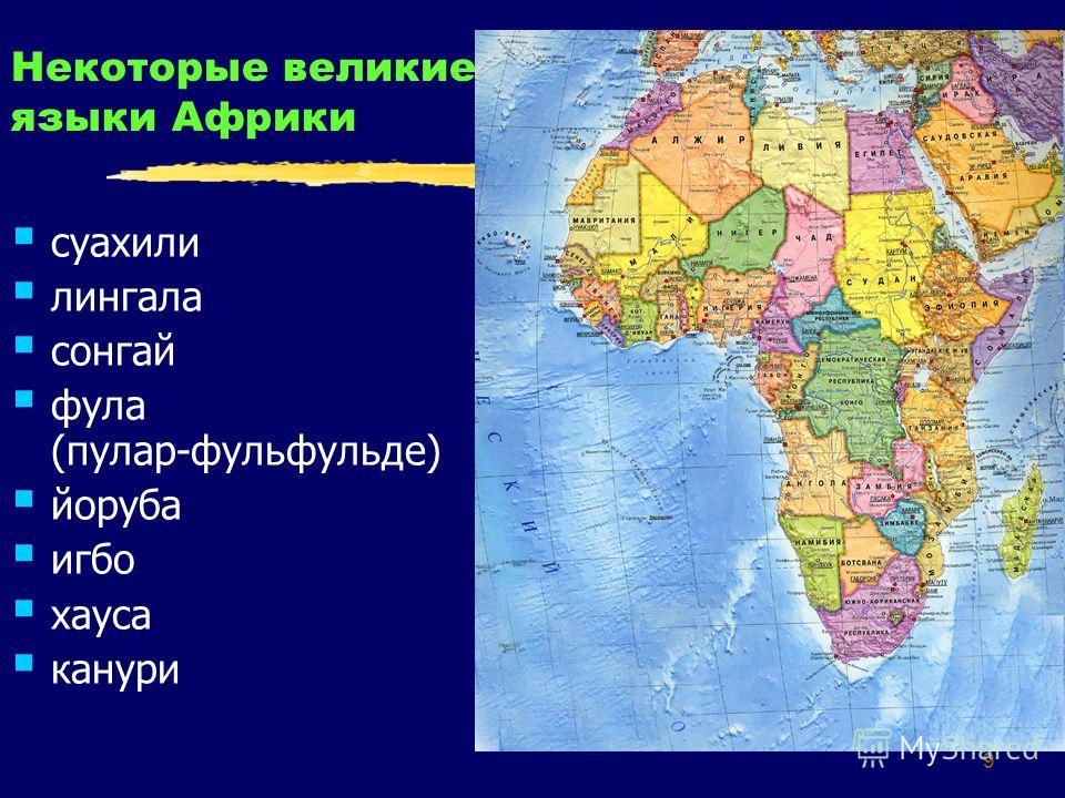 9 Некоторые великие языки Африки суахили лингала сонгай фула (пулар-фульфульде) йоруба игбо хауса канури