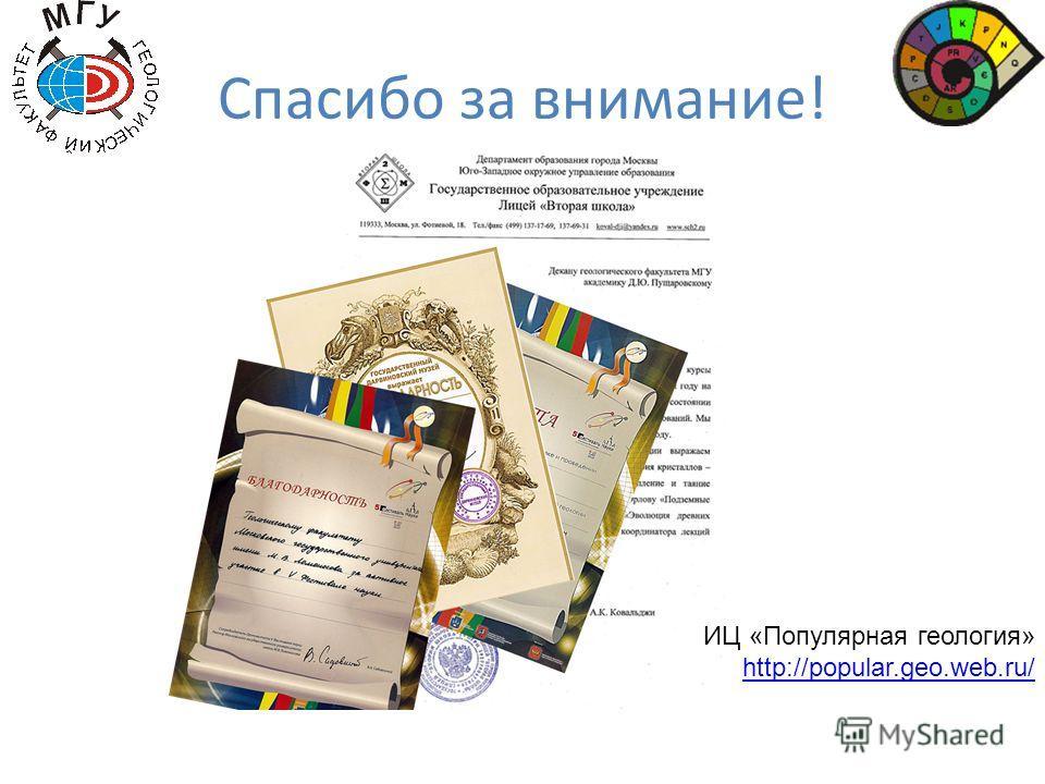Спасибо за внимание! ИЦ «Популярная геология» http://popular.geo.web.ru/
