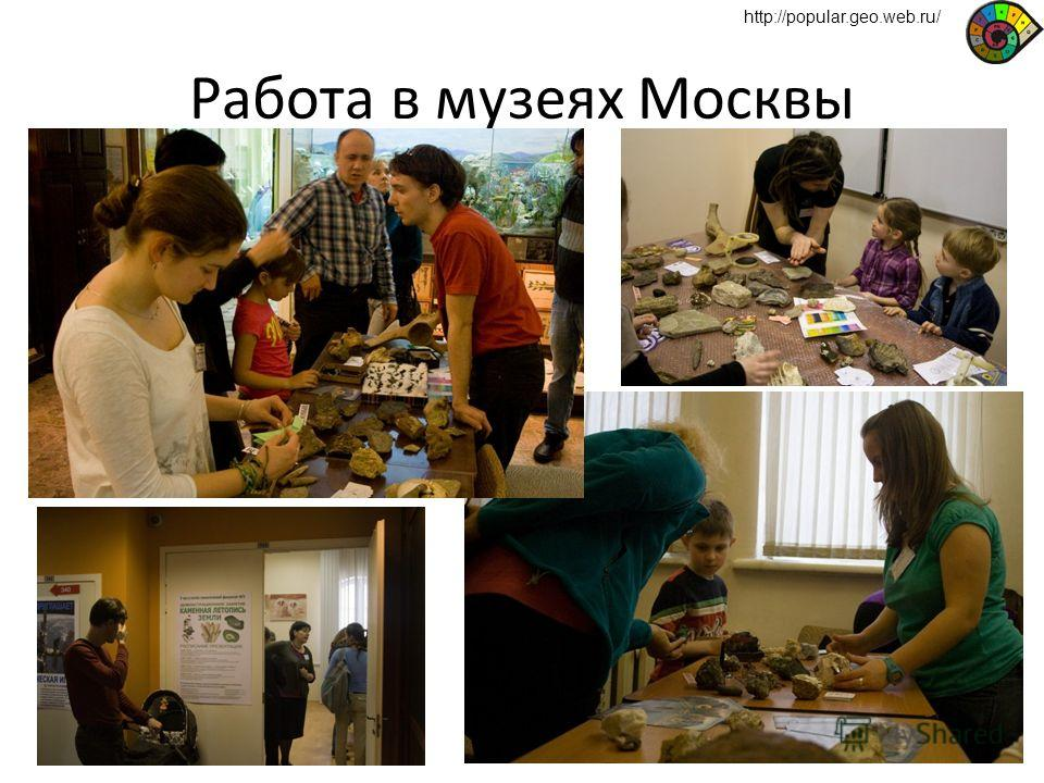 Работа в музеях Москвы http://popular.geo.web.ru/
