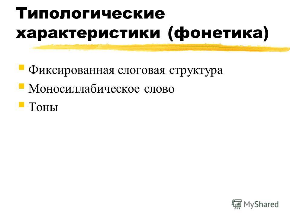 Типологические характеристики (фонетика) Фиксированная слоговая структура Моносиллабическое слово Тоны