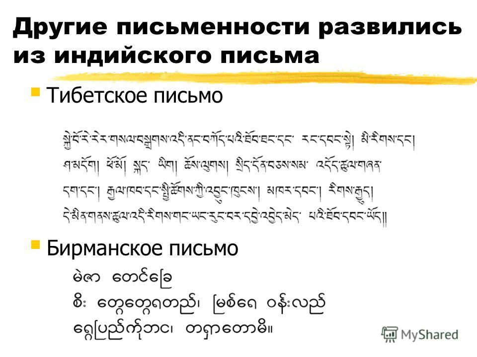 Другие письменности развились из индийского письма Тибетское письмо Бирманское письмо