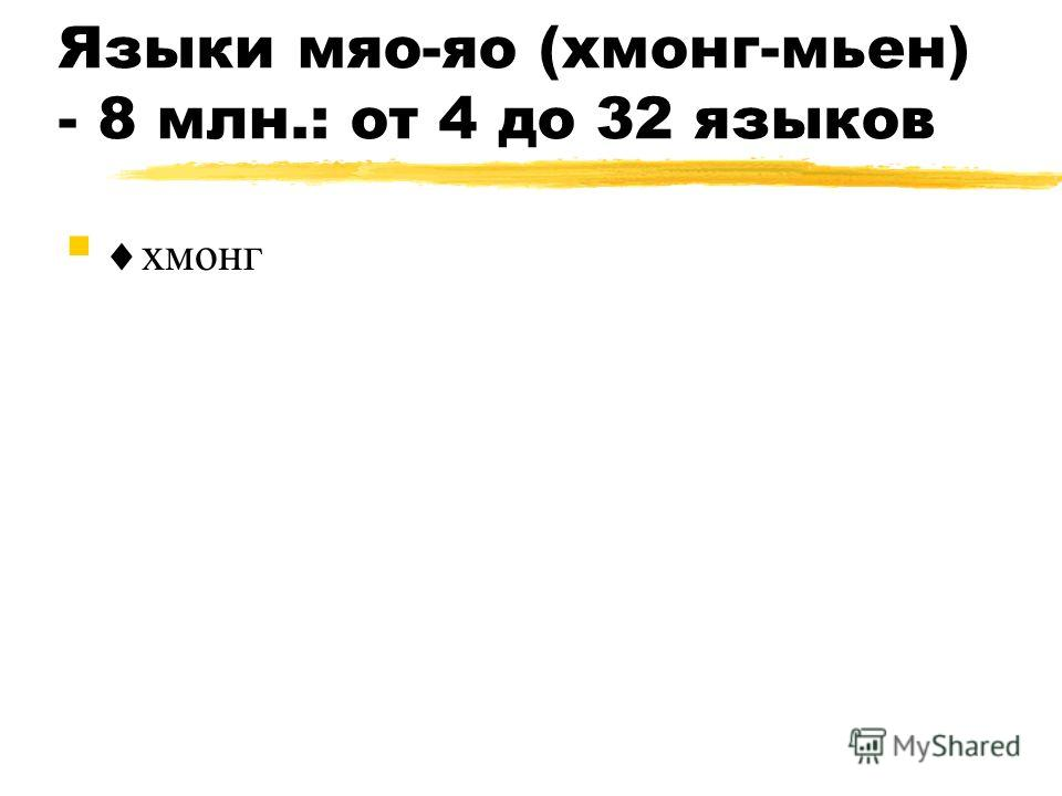 Языки мяо-яо (хмонг-мьен) - 8 млн.: от 4 до 32 языков хмонг