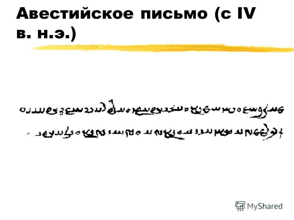 Авестийское письмо (с IV в. н.э.)