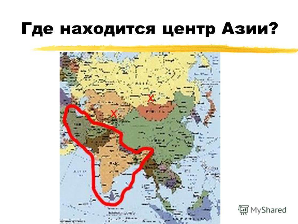 Центральная и южная азия ареал 3