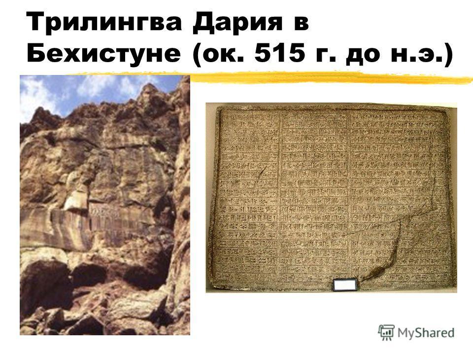 Трилингва Дария в Бехистуне (ок. 515 г. до н.э.)