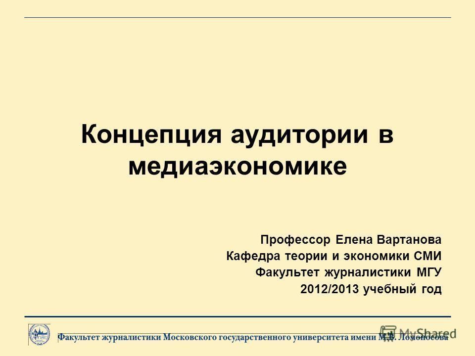 Факультет журналистики МГУ (журфак МГУ)