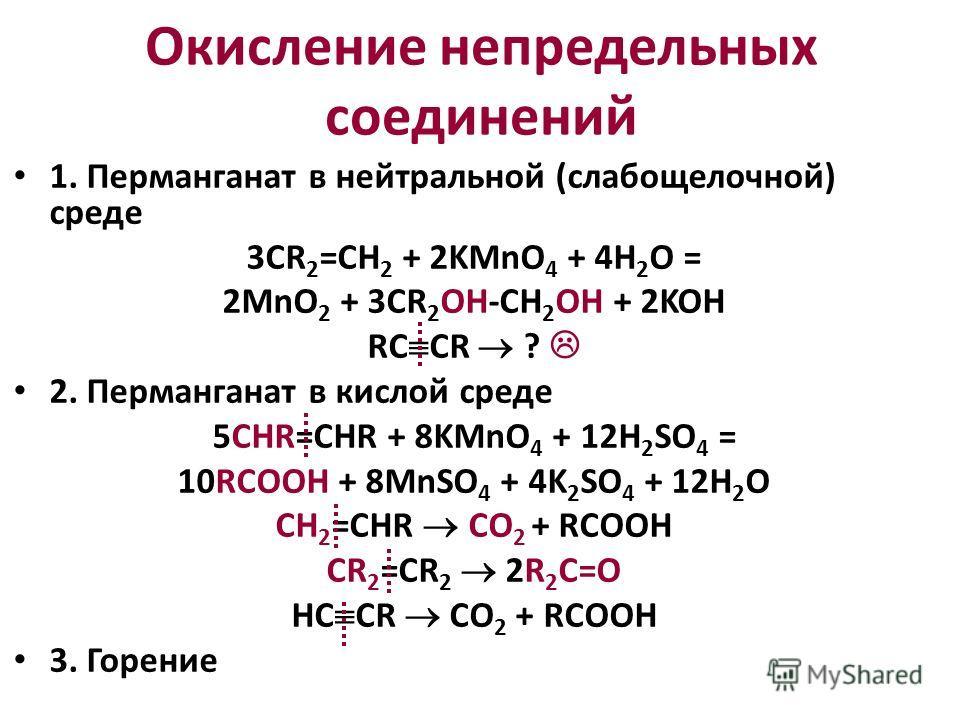 Окисление непредельных соединений 1. Перманганат в нейтральной (слабощелочной) среде 3CR 2 =CH 2 + 2KMnO 4 + 4H 2 O = 2MnO 2 + 3CR 2 OH-CH 2 OH + 2KOH RC CR ? 2. Перманганат в кислой среде 5CHR=CHR + 8KMnO 4 + 12H 2 SO 4 = 10RCOOH + 8MnSO 4 + 4K 2 SO