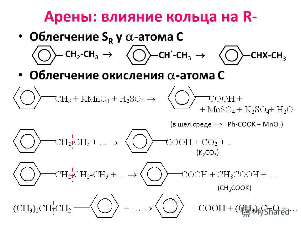 Арены: влияние кольца на R- Облегчение S R у -атома С Облегчение окисления -атома С СН 2 -СН 3 СН -СН 3 СНХ-СН 3 (в щел.среде Ph-COOK + MnO 2 ) (K 2 CO 3 ) (CH 3 COOK)