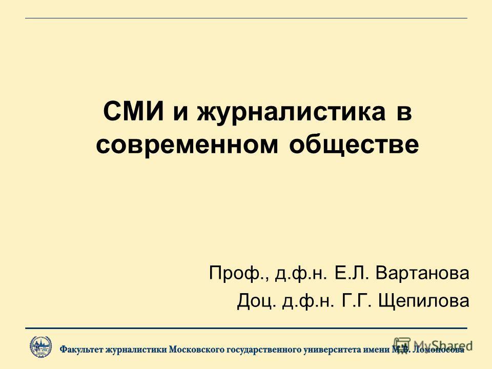 СМИ и журналистика в современном обществе Проф., д.ф.н. Е.Л. Вартанова Доц. д.ф.н. Г.Г. Щепилова