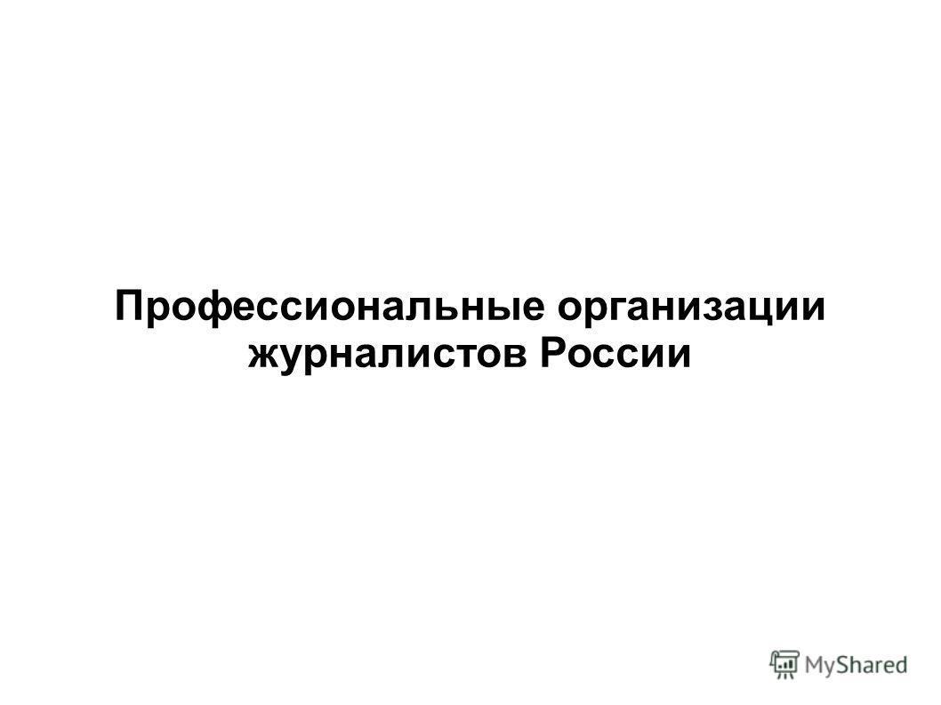 Профессиональные организации журналистов России