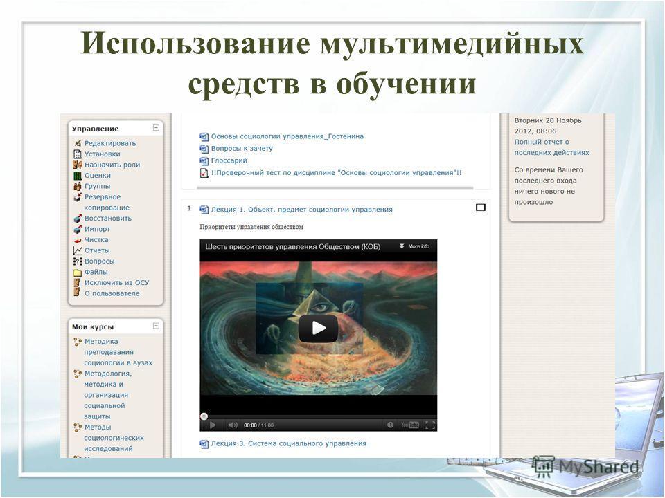 Использование мультимедийных средств в обучении