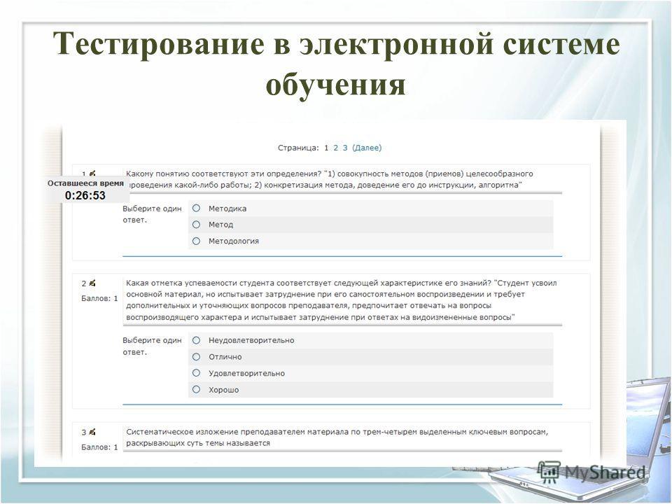 Тестирование в электронной системе обучения