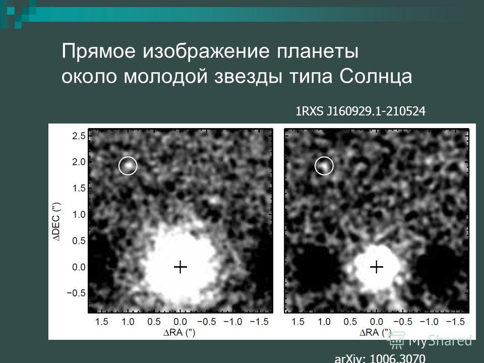 Прямое изображение планеты около молодой звезды типа Солнца arXiv: 1006.3070 1RXS J160929.1-210524
