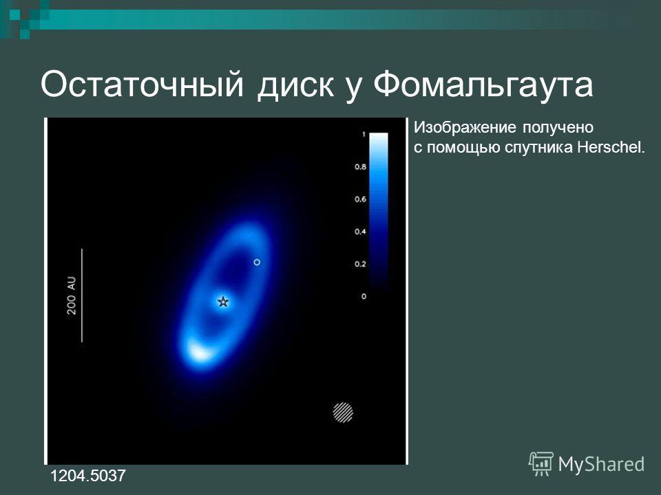 Остаточный диск у Фомальгаута 1204.5037 Изображение получено с помощью спутника Herschel.