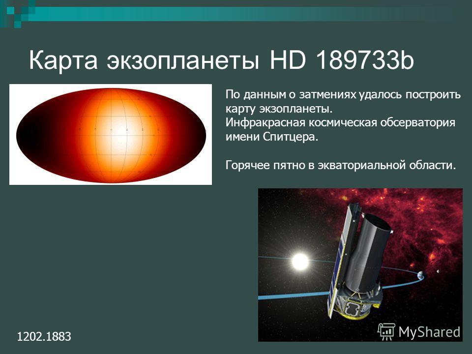 Карта экзопланеты HD 189733b 1202.1883 По данным о затмениях удалось построить карту экзопланеты. Инфракрасная космическая обсерватория имени Спитцера. Горячее пятно в экваториальной области.