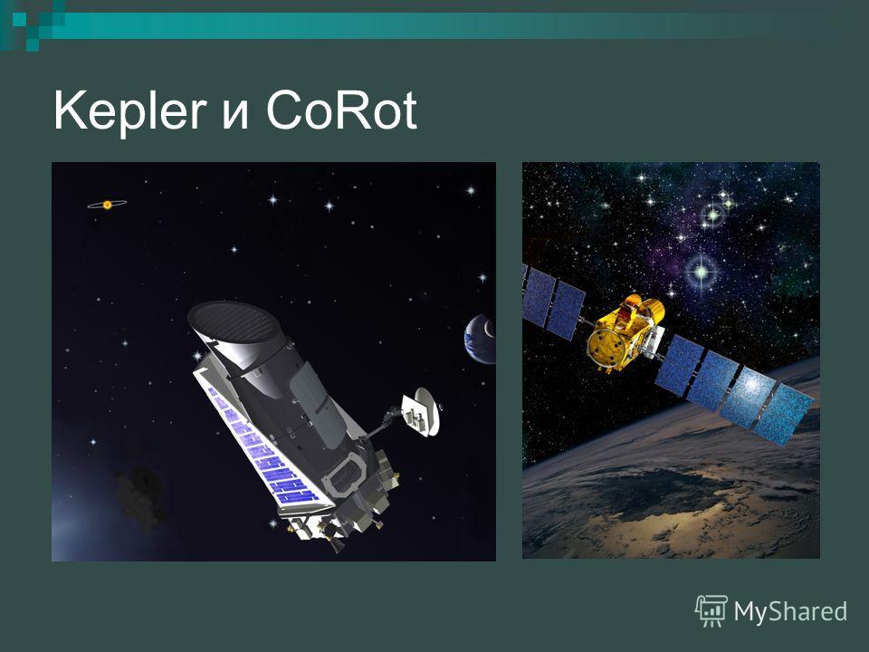 Kepler и CoRot
