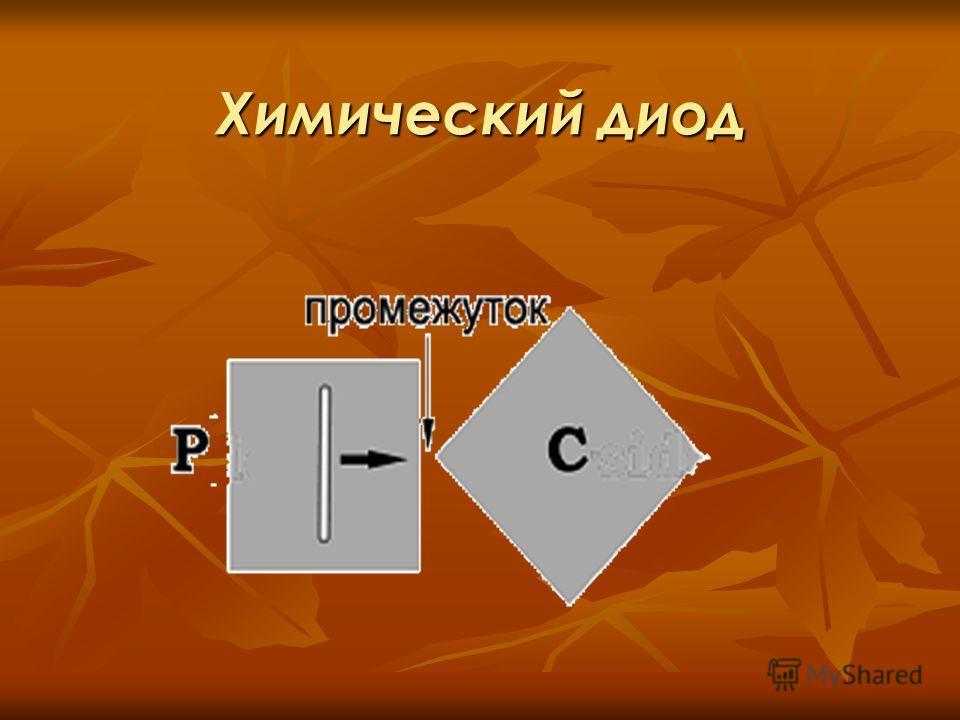 Химический диод