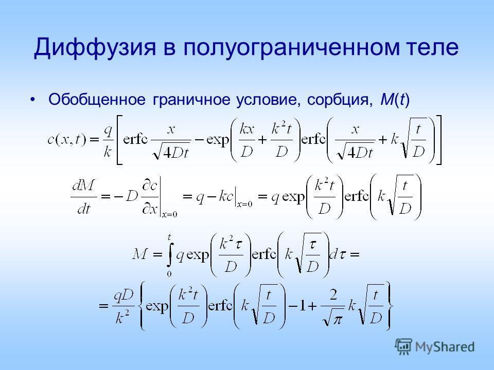Диффузия в полуограниченном теле Обобщенное граничное условие, сорбция, M(t)