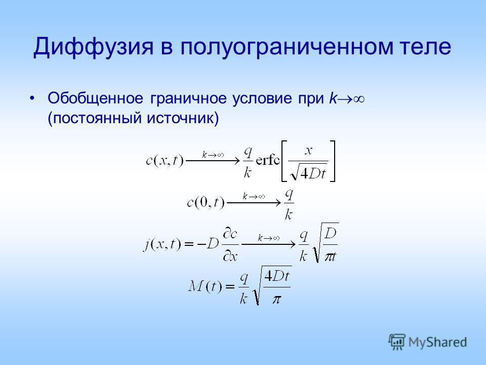 Диффузия в полуограниченном теле Обобщенное граничное условие при k (постоянный источник)