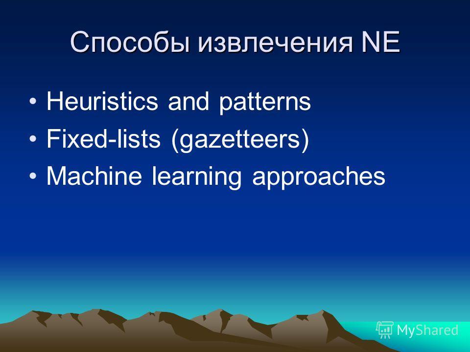 Способы извлечения NE Heuristics and patterns Fixed-lists (gazetteers) Machine learning approaches