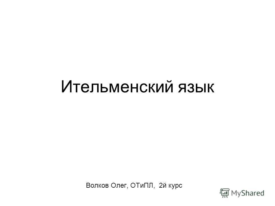 Ительменский язык Волков Олег, ОТиПЛ, 2й курс