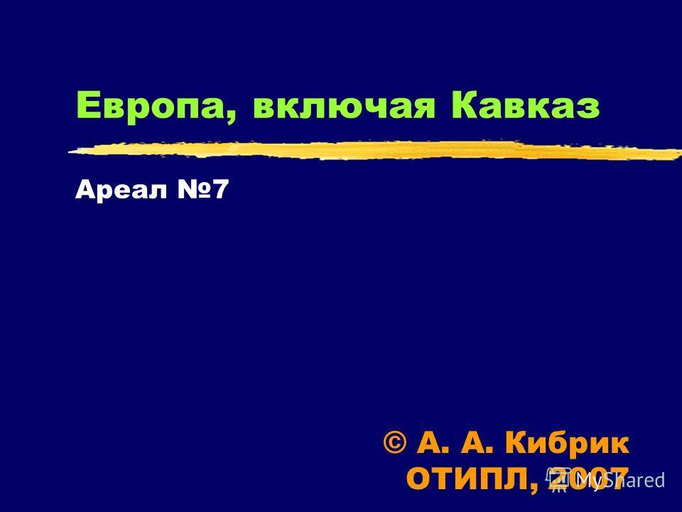 Европа, включая Кавказ Ареал 7 © А. А. Кибрик ОТИПЛ, 2007