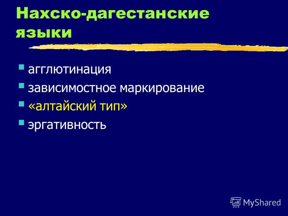 Нахско-дагестанские языки агглютинация зависимостное маркирование «алтайский тип» эргативность