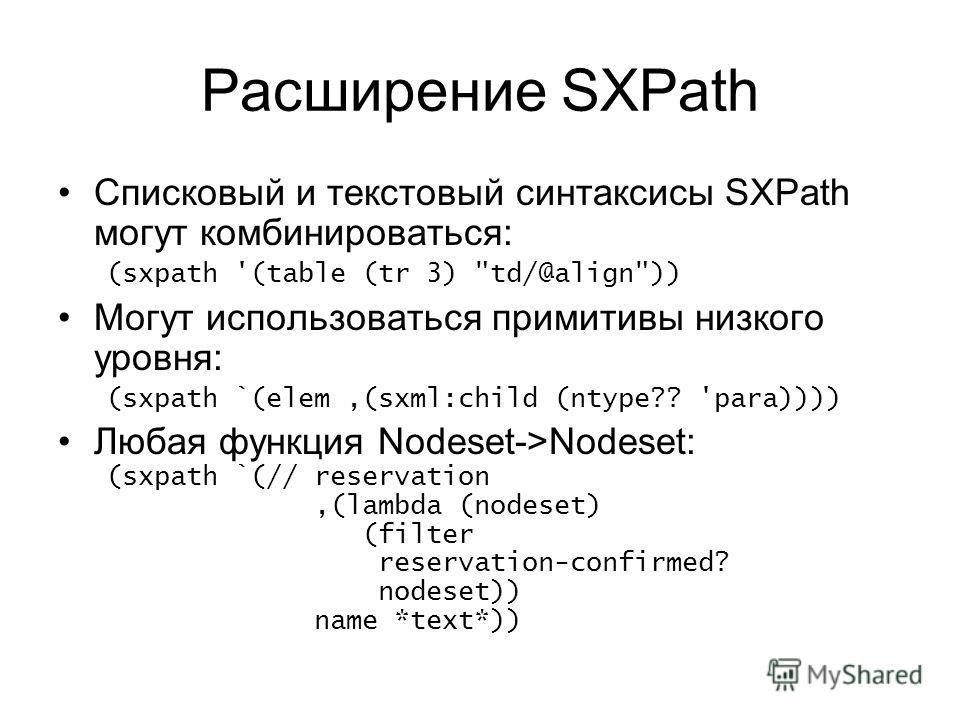 Расширение SXPath Списковый и текстовый синтаксисы SXPath могут комбинироваться: (sxpath '(table (tr 3)
